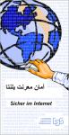 Sicher im Internet - arabisch