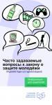 faq_eltern_russisch